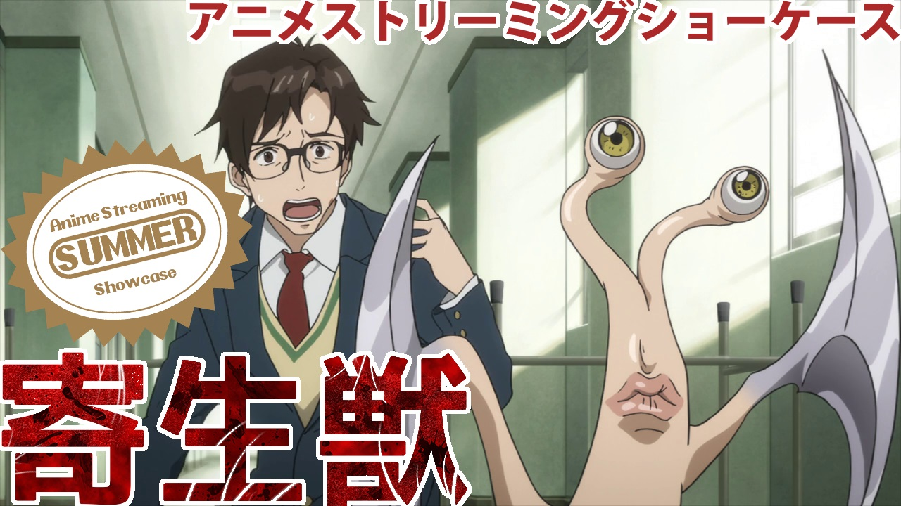 Parasyte -the maxim-, Parasyte, anime, anime streaming showcase, a.s.s., ass., youtube, Madhouse,