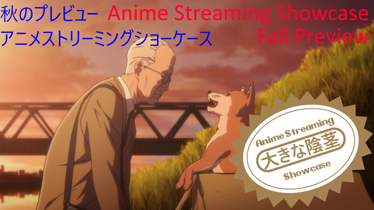 A.S.S., Inuyashiki, Infini-T Force, Juunit Taisen, anime, anime streaming, anime streaming Showcase, youtube, video,