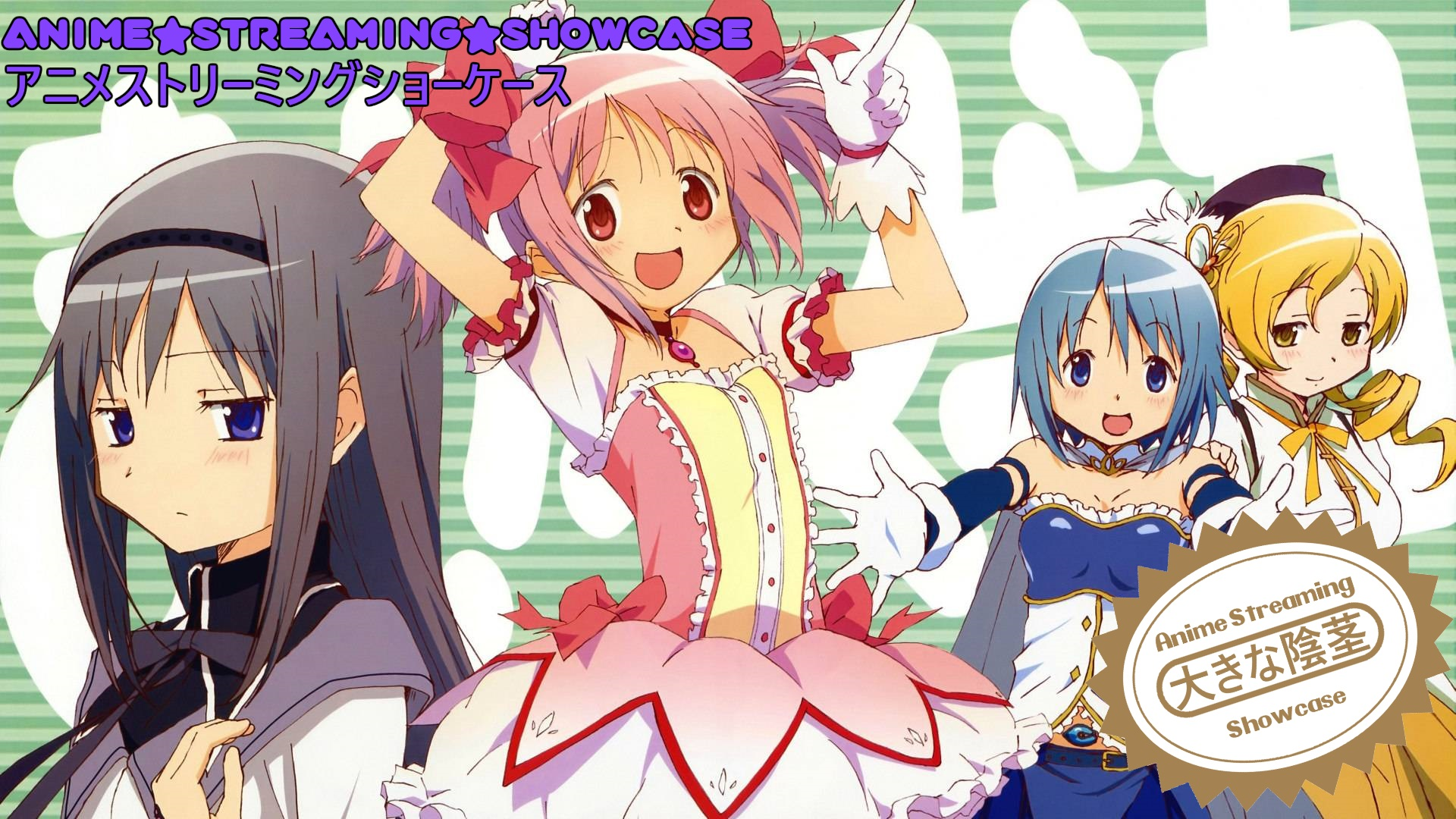 Madoka★Magica, anime,anime streaming showcase, A.S.S., youtube, puella magi madoka magica, video,