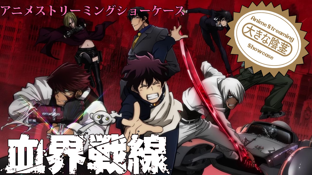 Blood Blockade Battlefront, BBB, Kekkai Sensen, anime, anime streaming showcase, A.S.S., manga, Yasuhiro Nightow, Bones, Studio Bones, Funimation, Crunchyroll, Hulu, Youtube,