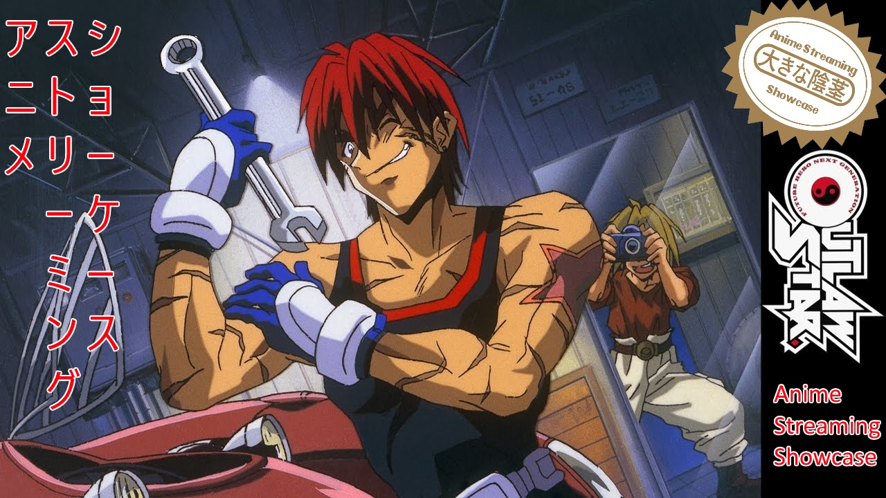 Outlaw Star, A.S.S., Anime Streaming Showcase, anime, manga, anime streaming, toonami, funimation, adult swim, TOM, streaming, Youtube, video,